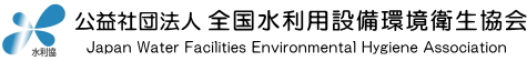 社団法人 全国水利用設備環境衛生協会 Japan Water Facilities Environmental Hygiene Association